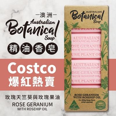 澳洲 Australian Botanical Soap 植物精油香皂-玫瑰天竺葵(200g*8入/盒)