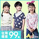 Azio Kids 四季出清特賣活動,狂降超低價99元起!