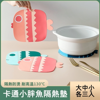 荷生活 小胖魚防滑隔熱墊 加厚款軟墊防燙湯鍋杯碗墊-大中小各3入