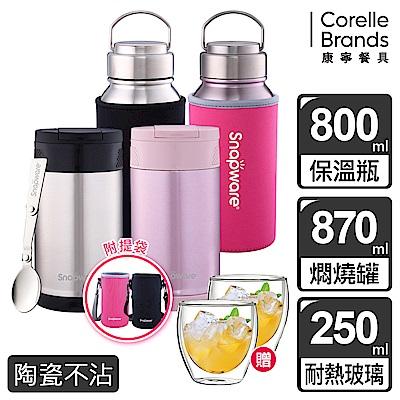 康寧Snapware內陶瓷不鏽鋼保溫運動瓶800ml/燜燒罐870ml 加贈雙層杯