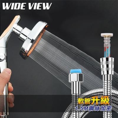 WIDE VIEW 360度加厚一鍵止水增壓蓮蓬頭蛇管組(CH-SH02-NP)