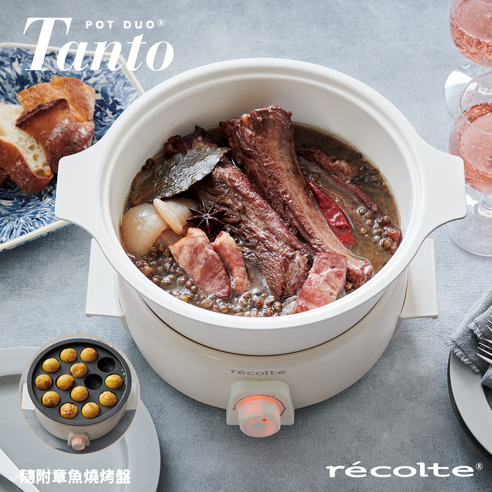 recolte 日本麗克特 Tanto調理鍋1.9L(含章魚燒烤盤)-簡約白