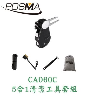 POSMA 高爾夫球5合1清潔工具套組 CA060C