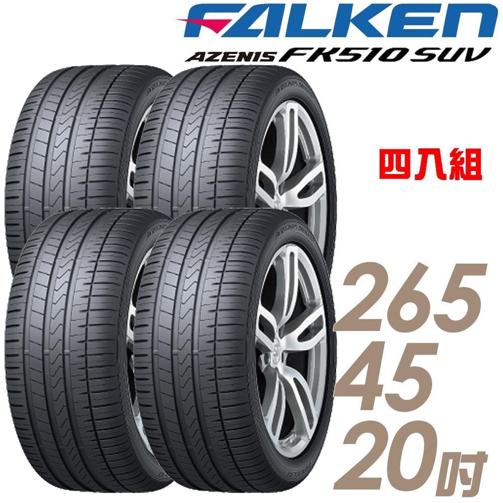 【飛隼】AZENIS FK510 SUV 高性能輪胎_四入組_265/45/20