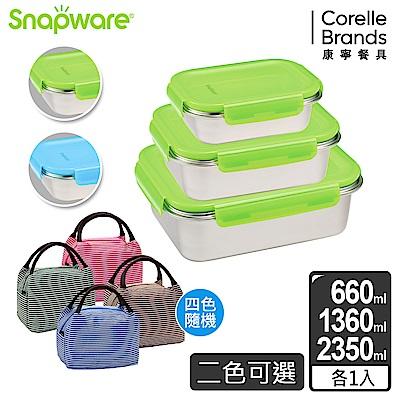 【美國康寧】Snapware316不鏽鋼可微波保鮮盒 3入組(C01)
