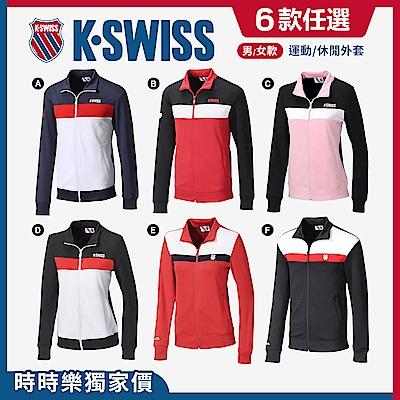 [時時樂限定] K-SWISS Logo運動外套-男女共六款