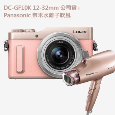 GF10K 12-32mm 粉色+EH-NA55吹風機 禮盒組(公司貨)