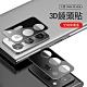 三星 samsung Note20 Ultra 3D鏡頭貼 鋁合金 鋼化膜 9H防爆玻璃保護貼 product thumbnail 1