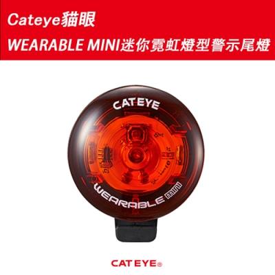 Cateye貓眼WEARABLE MINI迷你霓虹燈型警示尾燈SL-WA10