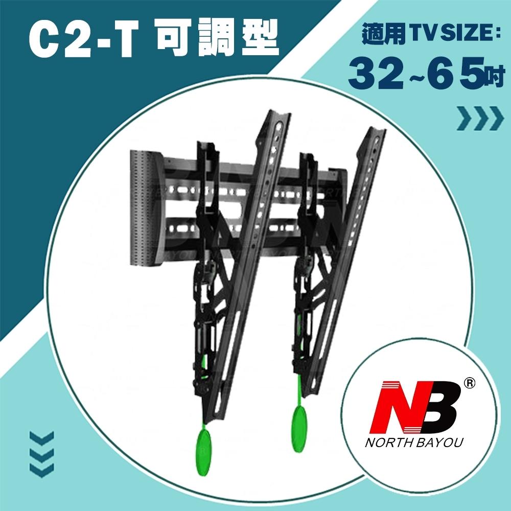 NB C2-T / 32-65吋液晶電視螢幕壁掛架
