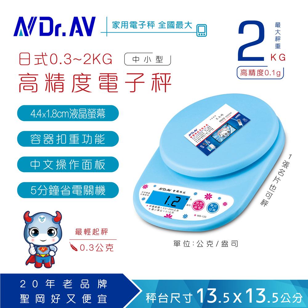 MS-133 日式高精度電子 料理秤(台灣研發設計 最新款)