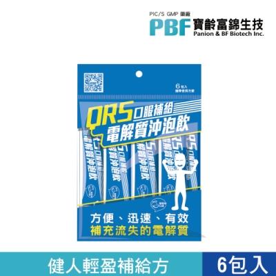 【寶齡富錦】ORS口服補給電解質沖泡飲 (6包)