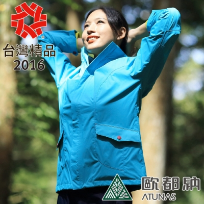 【ATUNAS 歐都納】女款綠森林防水防風透氣輕量外套A-G1702W藍