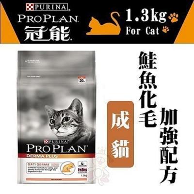 PRO PLAN冠能-化毛加強系列-成貓鮭魚化毛加強配方 1.3kg(兩包組)