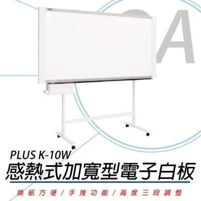 普樂士 PLUS K-10W 感熱式加寬型電子白板/單片