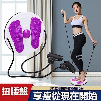 HALD 拉力繩 健身扭腰盤 磁石腳底按摩扭腰盤 家用瘦身瘦腰 減肚子 扭扭樂 扭腰機