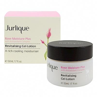 Jurlique 茱莉蔻 玫瑰保濕潤透水凝乳 50ml