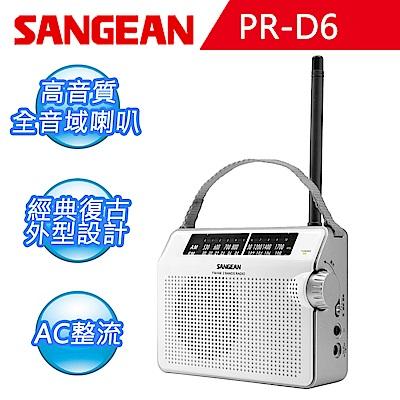SANGEAN 復古型AM/FM收音機 PR-D6