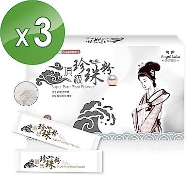 Angel LaLa天使娜拉 頂級珍珠粉(30包/盒x3盒)