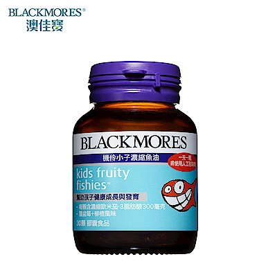 澳佳寶 Blackmores 機伶小子濃縮魚油 (30錠)
