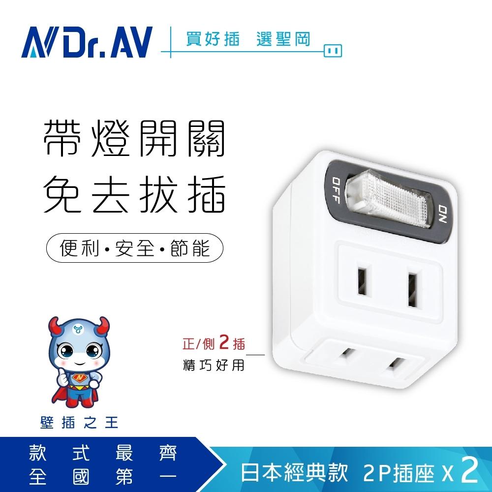 【N Dr.AV聖岡科技】TNT-832S 節電1開2插分接器(2P+2P)