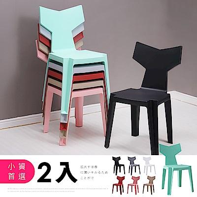 【日居良品】2入組-Mod美式風格造型餐椅/休閒椅(多種顏色)