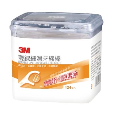 3M 雙線細滑牙線棒盒裝量販包 (共124支)