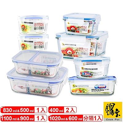 鍋寶 玻璃保鮮盒居家必備8件組 EO-BC11985204Z2G6102