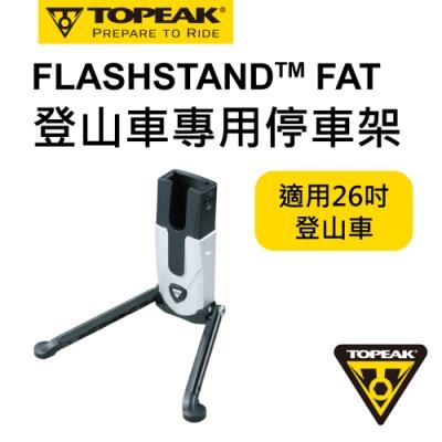 TOPEAK FlashStand Fat 登山車用輕便立車架