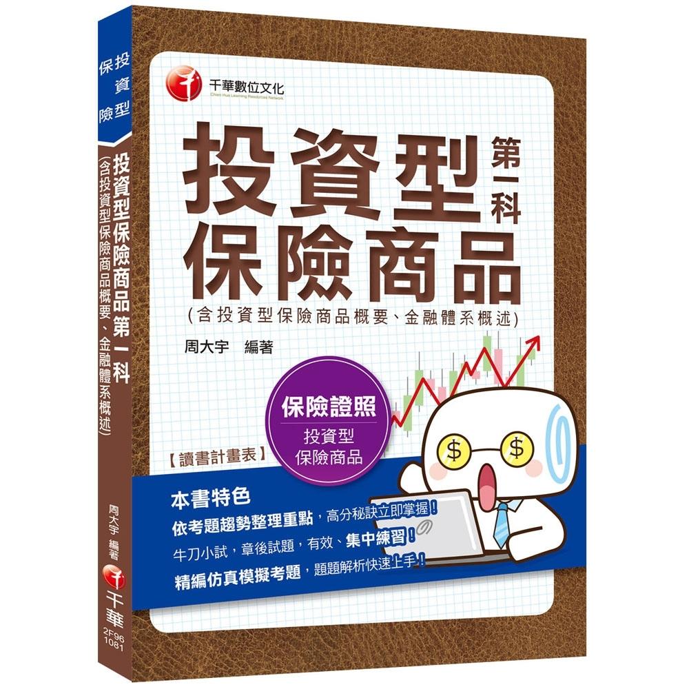 投資型保險第一科(含投資型保險商品概要、金融體系概述)