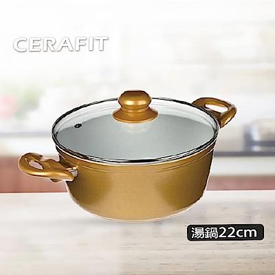 德國CERAFIT  陶瓷不沾鍋-摩登金湯鍋22cm