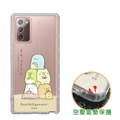 SAN-X授權正版 角落小夥伴 三星 Samsung Galaxy Note20 5G 空壓保護手機殼(角落)