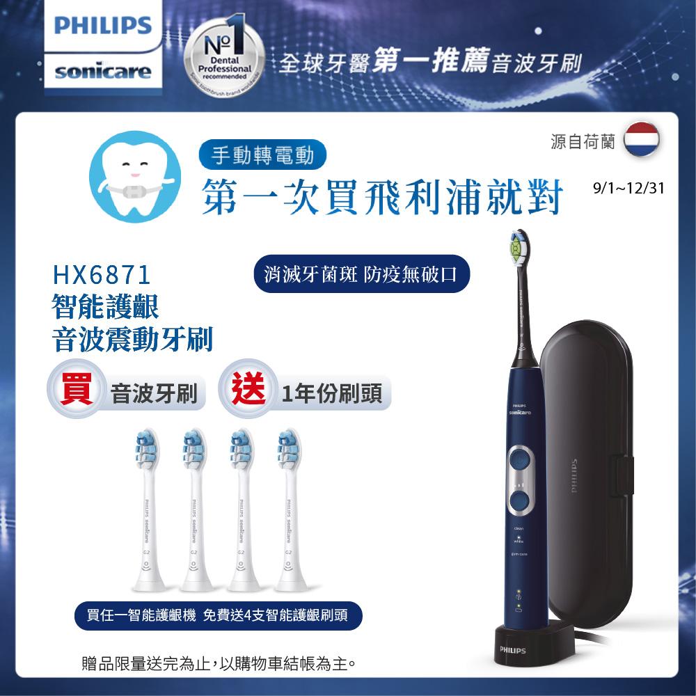【Philips 飛利浦】Sonicare智能護齦音波震動牙刷/電動牙刷HX6871/42(星光藍)