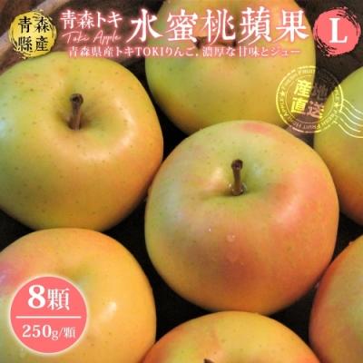 【天天果園】日本青森TOKI水蜜桃蘋果8入(每顆約250g)