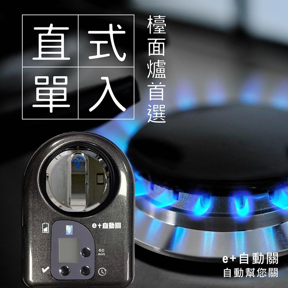 e+自動關-瓦斯爐安全控制系統瓦斯老人的好幫手安裝簡單自動關火安心提醒-直式銀灰色*1