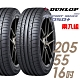 【DUNLOP 登祿普】050+205/55/16 高性能輪胎 二入 SP SPORT MAXX2055516 205-55-16 205/55 R16 product thumbnail 2