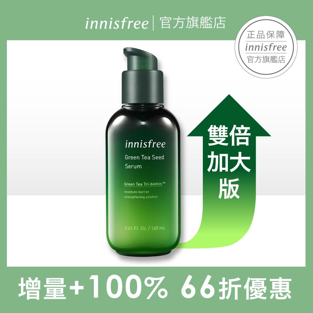 innisfree 綠茶籽保濕精華160ml(雙倍加大版)