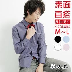 達邦F0120商務品味素面長袖襯衫搭配素面襯衫