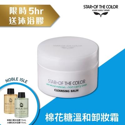 (時時樂限定)STAR OF THE COLOR 零負擔溫和卸妝霜90g 送香氛沐浴膠 75mL*2