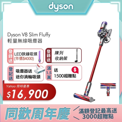 Dyson V8 slim fluffy 無線吸塵器