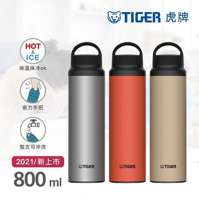 TIGER虎牌800cc不鏽鋼抗菌運動型保冷保溫瓶(MCZ-S080)