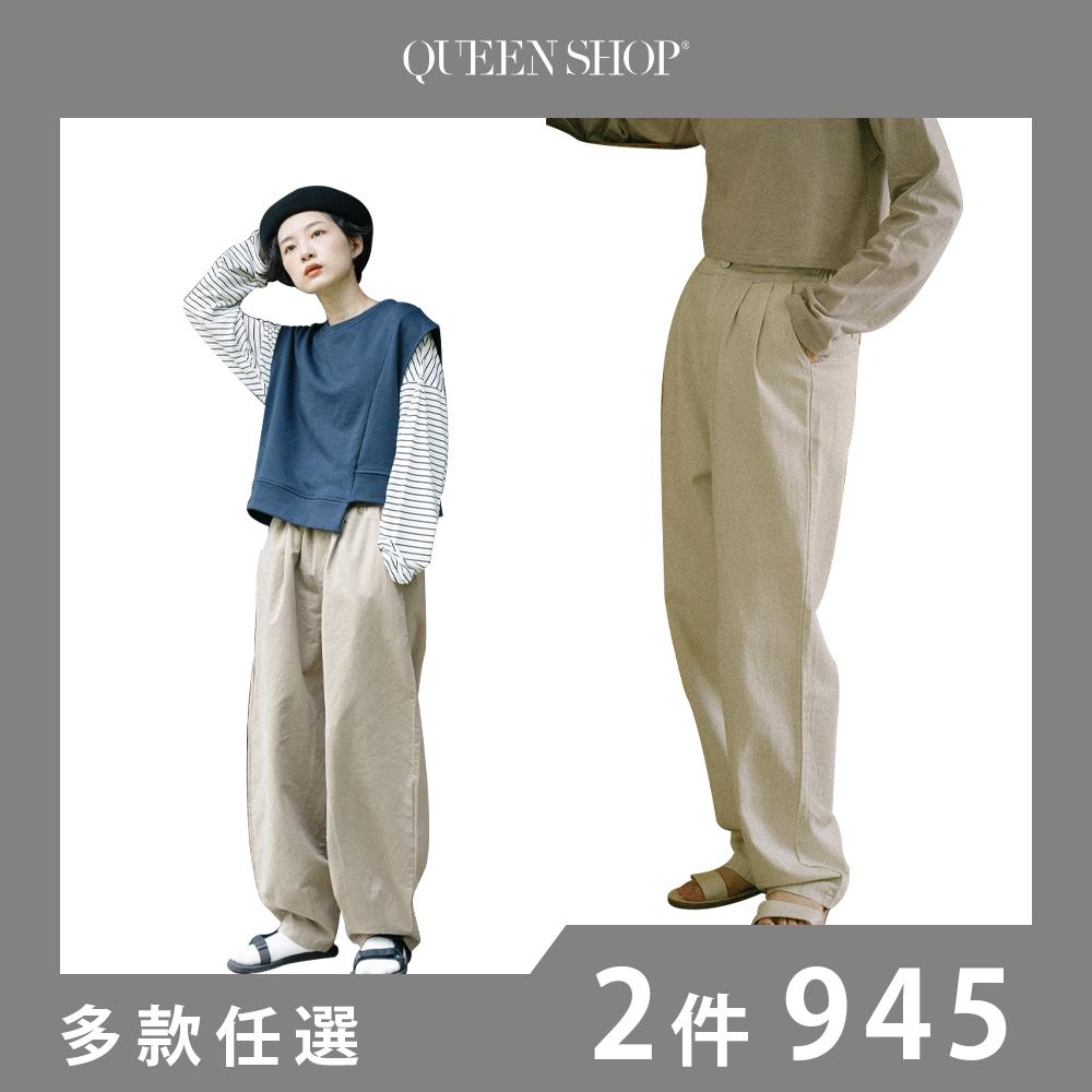 【免運】QUEENSHOP 百搭顯瘦必備褲款 (多款任選)-2件945 *現+預*
