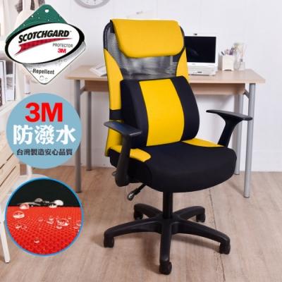 凱堡 3M防潑水PU腰枕後收折手電腦椅