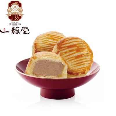 一福堂 乳酪芋泥堡 (8入/盒) (中秋預購)