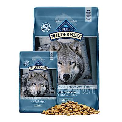 Blue Buffalo 藍饌 無穀極野 去骨雞肉 成犬美味配方 360G 三包組