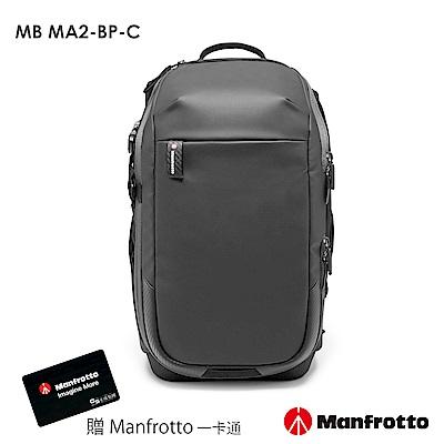 (送一卡通) Manfrotto 微單眼後背包 專業級II Advanced2 Compact
