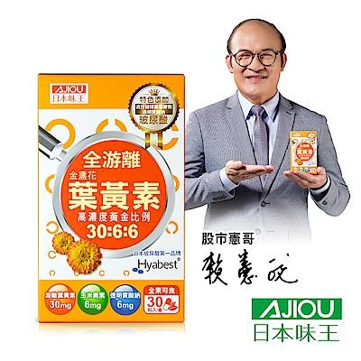 【日本味王】30:6:6金盞花葉黃素晶亮膠囊 (30粒/盒)