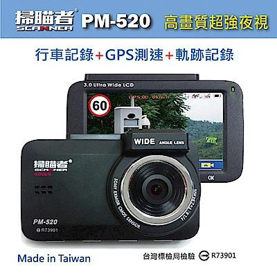 【真黃金眼】掃瞄者 PM520 行車記錄+GPS測速+軌跡記錄