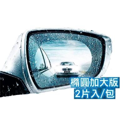 super 舒馬克 頂級汽車後視鏡防雨膜/防霧膜_二包共4片(95x135mm 汽車用)