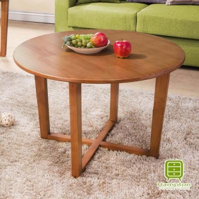 漢妮Hampton波里斯系列全實木圓形大茶几-80*80*50 cm